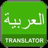 English Arabic Translator simgesi