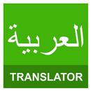 English Arabic Translator APK