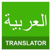 English Arabic Translator आइकन