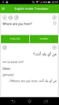 English Arabic Translator पोस्टर