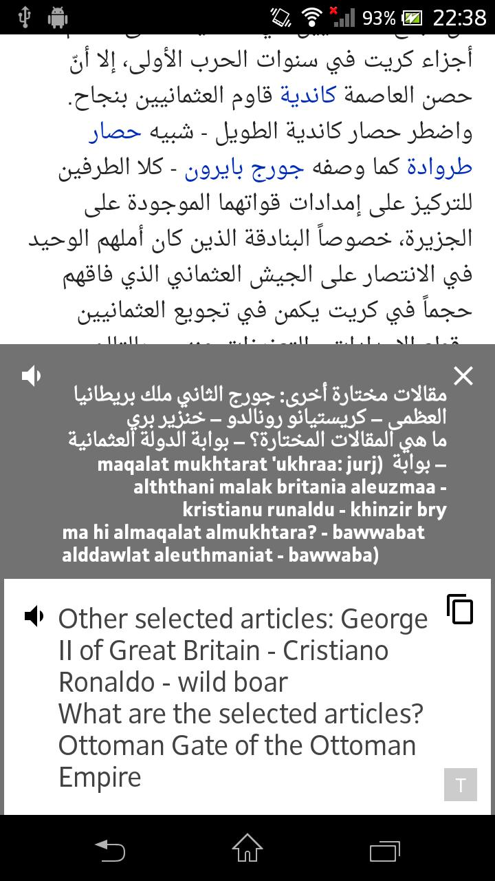 English Arabic Translator for Android - APK Download