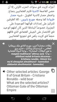 English Arabic Translator स्क्रीनशॉट 1