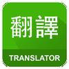 English Chinese Translator Zeichen