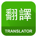 English Chinese Translator APK