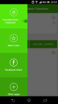 English Chinese Translator स्क्रीनशॉट 4