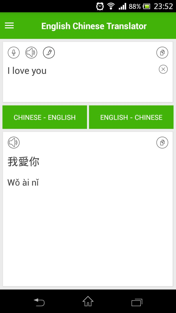 English Chinese Translator For Android