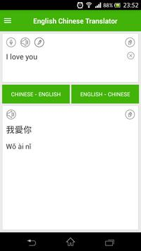 English Chinese Translator पोस्टर