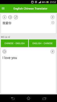 English Chinese Translator स्क्रीनशॉट 3