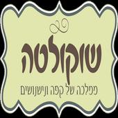 שוקולטה icon