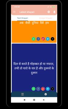 MePost - Shares favourite shayari, memes, quotes screenshot 11