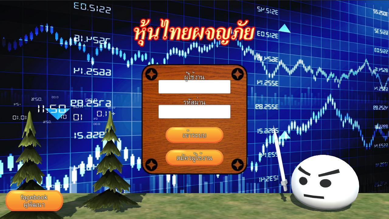 หุ้นไทยผจญภัย for Android - APK Download