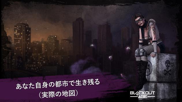 ブラックアウトエイジ-エイリアンとのリアルマップでのRPGサバイバル。 あなたの街で生き残る! スクリーンショット 7