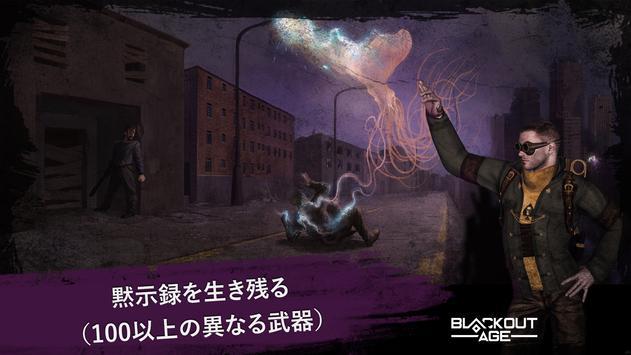 ブラックアウトエイジ-エイリアンとのリアルマップでのRPGサバイバル。 あなたの街で生き残る! スクリーンショット 2