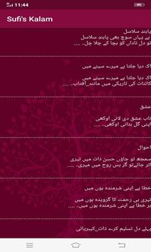 Urdu Poetry-Urdu SMS Collection screenshot 3