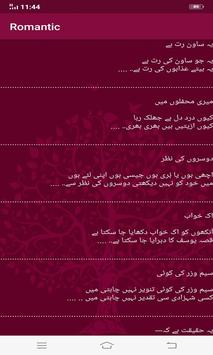 Urdu Poetry-Urdu SMS Collection screenshot 4