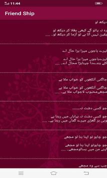 Urdu Poetry-Urdu SMS Collection screenshot 6