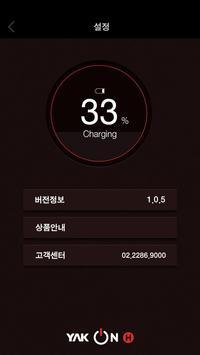 YAKON H(야크온 히팅) screenshot 3