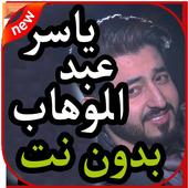 أغاني ياسر عبد الوهاب بدون نت icon