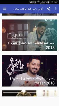 أغاني ياسر عبد الوهاب بدون نت screenshot 6