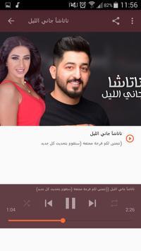 أغاني ياسر عبد الوهاب بدون نت screenshot 1