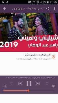 أغاني ياسر عبد الوهاب بدون نت screenshot 3