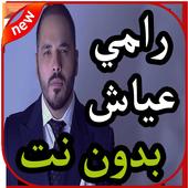 أغاني رامي عياش بدون نت 2019 icon