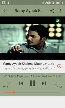 أغاني رامي عياش بدون نت 2019 screenshot 1