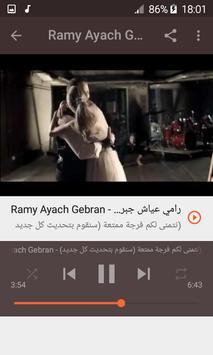 أغاني رامي عياش بدون نت 2019 screenshot 2