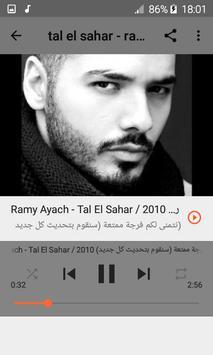 أغاني رامي عياش بدون نت 2019 screenshot 3