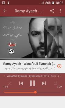 أغاني رامي عياش بدون نت 2019 screenshot 4
