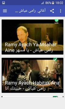 أغاني رامي عياش بدون نت 2019 screenshot 5