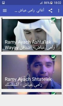 أغاني رامي عياش بدون نت 2019 screenshot 6