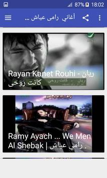 أغاني رامي عياش بدون نت 2019 screenshot 7