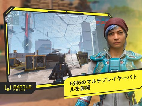 Battle Prime スクリーンショット 10