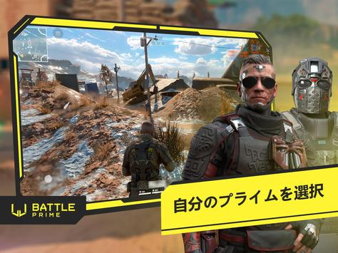 Battle Prime スクリーンショット 15