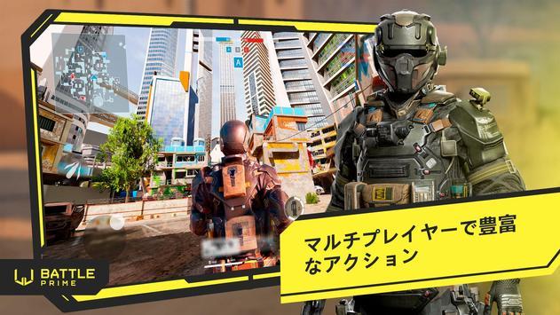 Battle Prime スクリーンショット 1