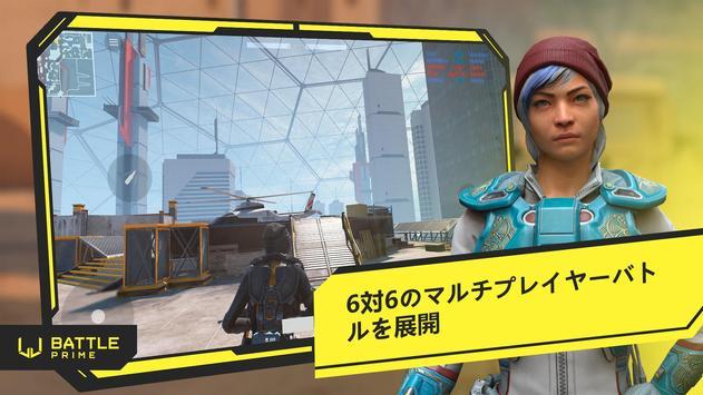 Battle Prime スクリーンショット 4