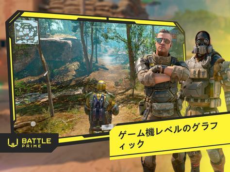 Battle Prime スクリーンショット 6