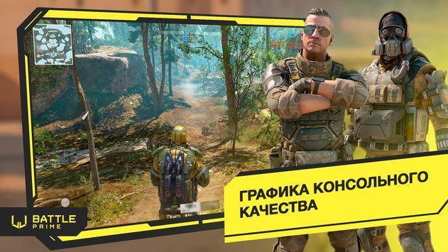 Battle Prime постер