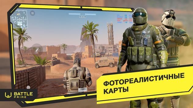 Battle Prime скриншот 2