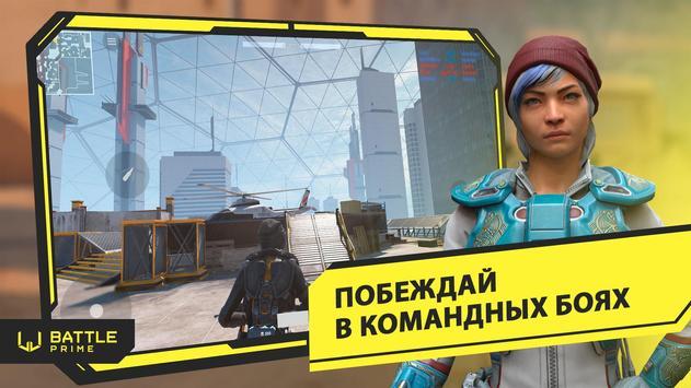 Battle Prime скриншот 4