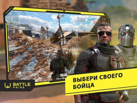 Battle Prime скриншот 9