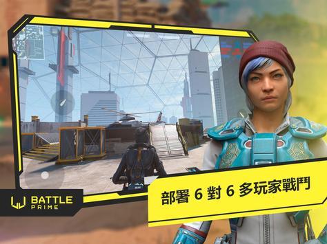 Battle Prime 截圖 10