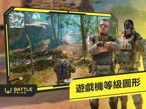 Battle Prime 截圖 6