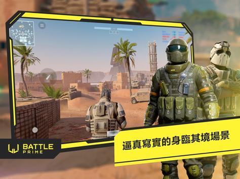 Battle Prime 截圖 8
