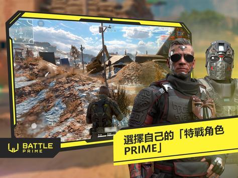 Battle Prime 截圖 9
