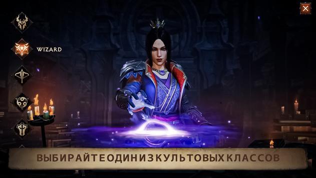 Diablo Immortal скриншот 1