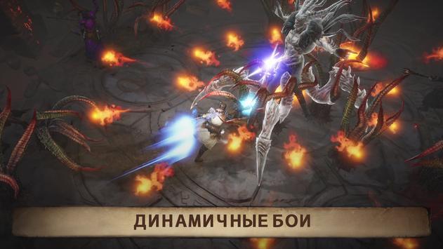 Diablo Immortal скриншот 4