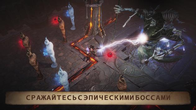 Diablo Immortal скриншот 5