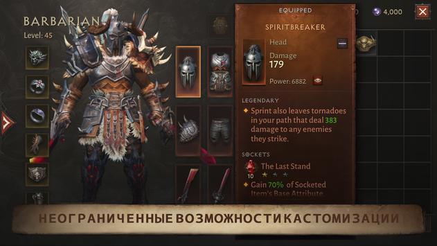 Diablo Immortal скриншот 8
